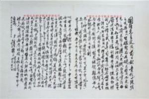 版权局就拍卖钱钟书信件表态:涉嫌侵犯发表权