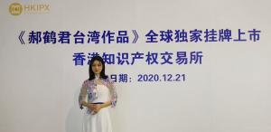 《郝鹤君台湾作品》亮相广州艺博会,现场火爆,纷纷抢购!
